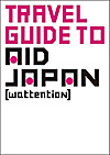 AID_JAPAN_Cover